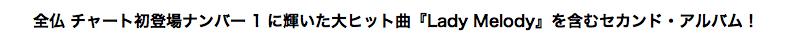 全仏 チャート初登場ナンバー 1 に輝いた大ヒット曲『Lady Melody』を含むセカンド・アルバム!